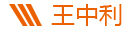 王中利-王中利博客网站